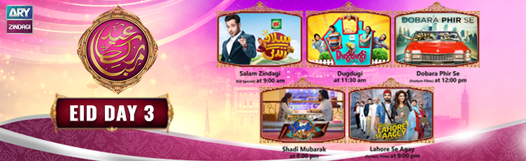 Website-Eid-Day-3-Banner